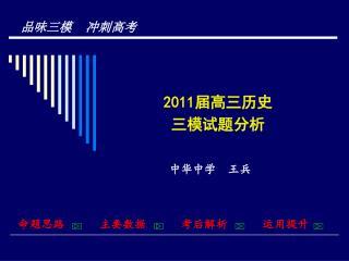 2011 届高三历史 三模试题分析