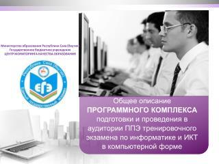 Министерство образования Республики Саха (Якутия) Государственное бюджетное учреждение