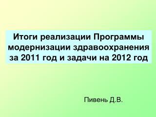 Итоги реализации Программы модернизации здравоохранения за 2011 год и задачи на 2012 год