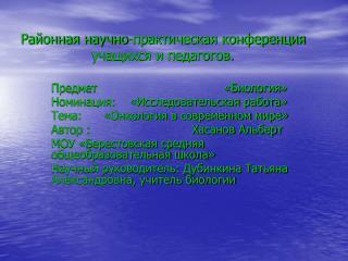 Районная научно-практическая конференция учащихся и педагогов.
