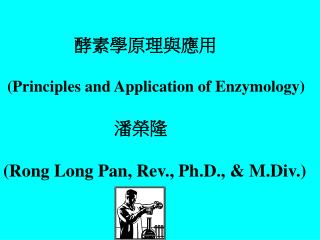 酵素學原理與應用  ( Principles and Application of Enzymology)