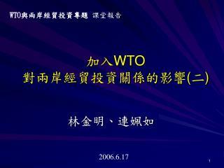 加入 WTO 對兩岸經貿投資關係的影響 ( 二 )