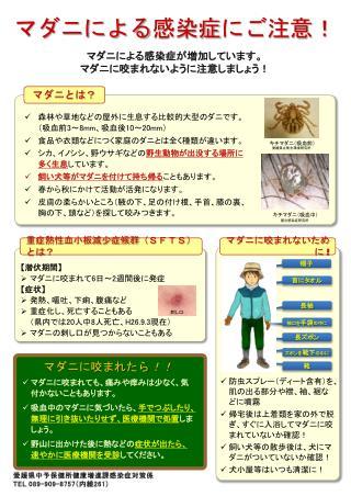 【 潜伏期間 】 マダニに咬まれて 6 日~ 2 週間後に発症 【 症状 】 発熱 、 嘔吐 、下痢、腹痛 など