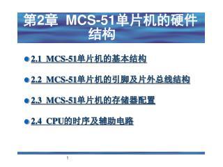 第 2 章 MCS-51 单片机的硬件结构