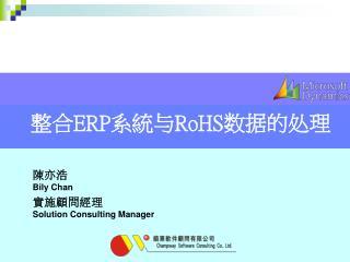 整合 ERP 系統 与 RoHS 数据 的 处理