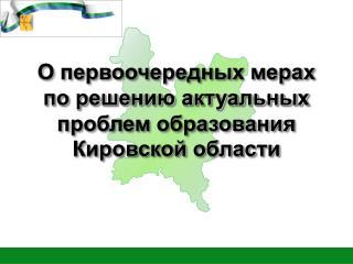 О первоочередных мерах по решению актуальных проблем образования Кировской области