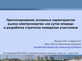 Филатов А.Ю., Смирнова Е.О. Иркутский государственный университет