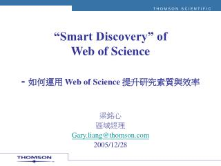 """Smart Discovery"" of  Web of Science  -  如何 運 用  Web of Science  提升研究素質與效 率"