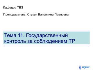 Тема 11. Государственный контроль за соблюдением ТР