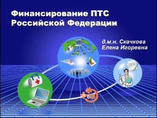 Финансирование ПТС Российской Федерации