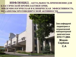 Зав.кафедрой      педиатрии и       клинической лабораторной       диагностики