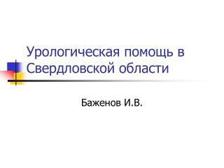 Урологическая помощь в Свердловской области