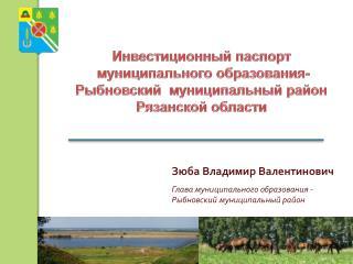 Инвестиционный паспорт  муниципального образования -