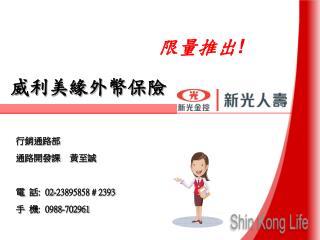 行銷通路部    通路開發課    黃至誠 電  話 :  02-23895858 # 2393 手  機 :  0988-702961