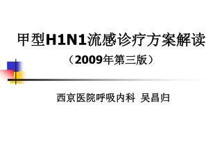 甲型 H1N1 流感诊疗方案解读 ( 2009 年第三版)