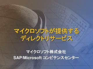 マイクロソフト株式会社 SAP/Microsoft  コンピテンスセンター