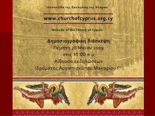 Νέα ιστοσελίδα της Εκκλησίας της Κύπρου