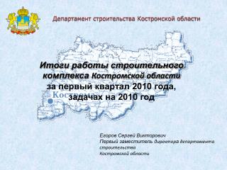 Департамент  строительства Костромской области