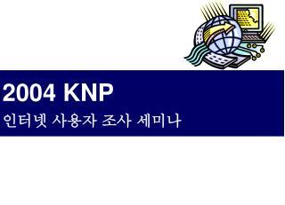 2004 KNP 인터넷 사용자 조사 세미나