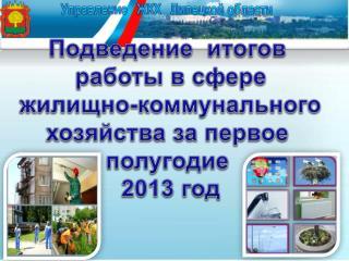 Управление   ЖКХ   Липецкой области