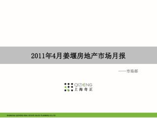 2011 年 4 月姜堰房地产市场月报