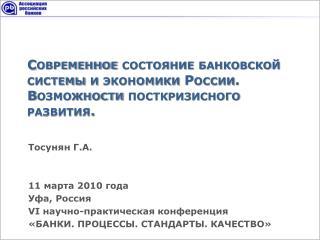 Тосунян Г.А. 11 марта 2010 года Уфа, Россия VI научно-практическая конференция