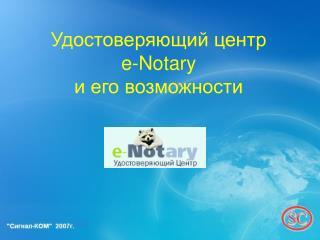 Удостоверяющий центр e-Notary и его возможности
