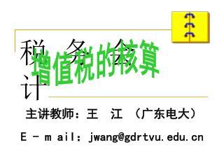 主讲教师:王  江 (广东电大)