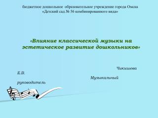 «Влияние классической музыки на эстетическое развитие дошкольников» Чикишева  Е.В.