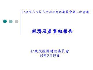 行政院經濟建設委員會 92 年 5 月 19 日