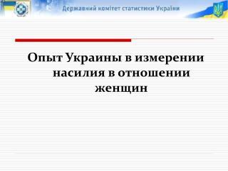 Опыт Украины в измерении насилия в отношении женщин