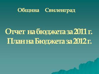 Отчет  на бюджета за 2011 г.  План на Бюджета за 2012 г.