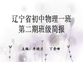 辽宁省初中物理一班 第二期班级简报