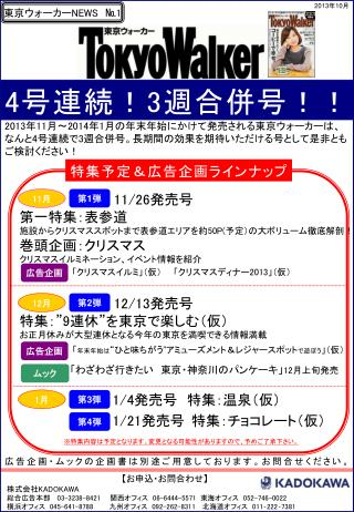 【 お申込・お問合わせ 】 株式会社 KADOKAWA 総合広告本部   03 -3238-8421  関西オフィス 06-6444-5571  東海オフィス 05 2-746-0022