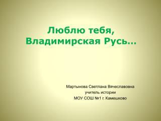 Люблю тебя, Владимирская Русь…