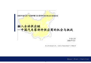 中国天津 2005 年 10 月