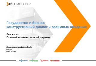 Конференция  Adam Smith Москва Март 2009 г.