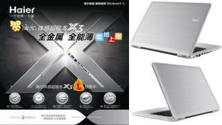 超极本( Ultrabook ) 是英特尔续 2011 年 6 月定义的又一全新品类笔记本产品, Ultra 的意思是极端的、偏激的、过分的, Ultrabook 指极致轻薄的笔记本