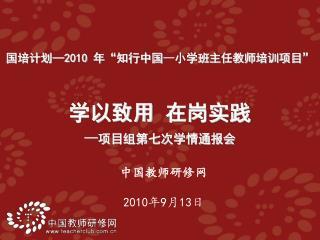 中国教师研修网 2010 年 9 月 13 日
