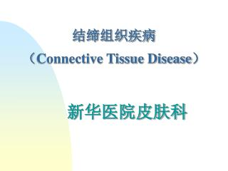 结缔组织疾病 ( Connective Tissue Disease )