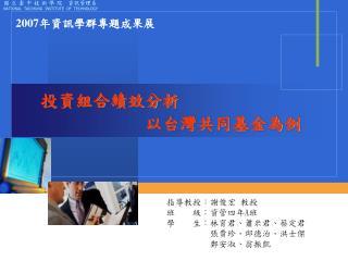 2007 年資訊學群專題成果展