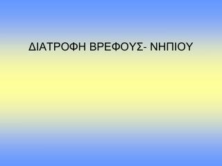 ΔΙΑΤΡΟΦΗ ΒΡΕΦΟΥΣ- ΝΗΠΙΟΥ
