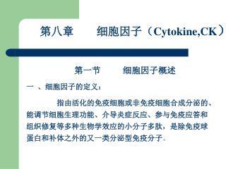 第八章    细胞因子 ( Cytokine,CK )