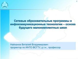Найханов Виталий Владимирович проректор по ИНТО ВСГТУ, д.т.н., профессор
