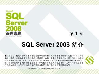 SQL Server 2008  簡介