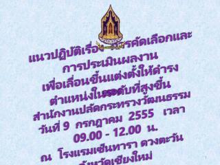 ของ สำนักงานปลัดกระทรวงวัฒนธรรม วันที่ 9  กรกฎาคม  2555   เวลา  09.00 - 12.00  น.