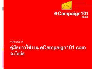 คู่มือการใช้งาน  eCampaign101  ฉบับย่อ