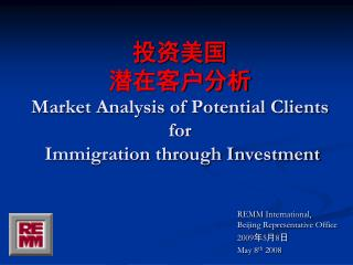 投资美国 潜在客户分析 Market Analysis of Potential Clients for   Immigration through Investment
