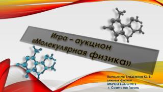 Игра – аукцион «Молекулярная физика»