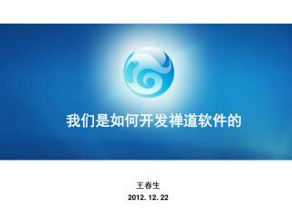 王春生 2012. 12. 22